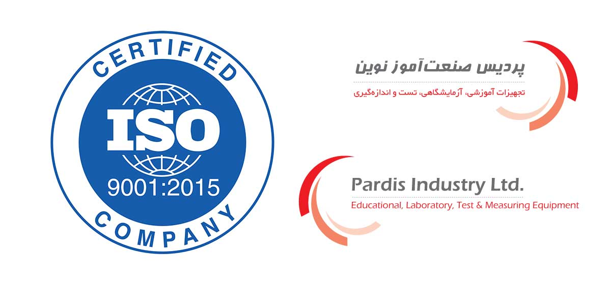 پردیس صنعت - استاندار ISO 9001:2015