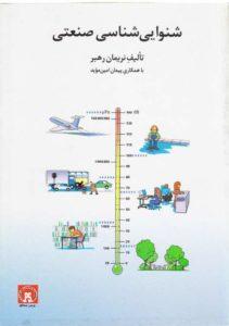 شنوایی شناسی صنعتی - انتشارات پردیس صنعت - پرس صانکو