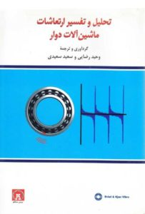 تحلیل و تفسیر ارتعاشات ماشین آلات دوار - انتشارات پردیس صنعت - پرس صانکو