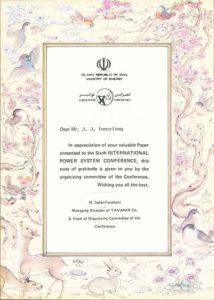 تقدیرنامه های پردیس صنعت - پرس صانکو