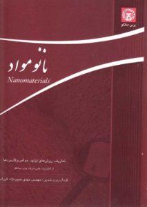 نانو مواد - انتشارات پردیس صنعت - پرس صانکو