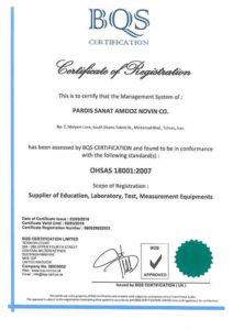OHSAS 18001:2007 - پردیس صنعت دارای استاندارد مدیریت ایمنی و سلامت شغلی